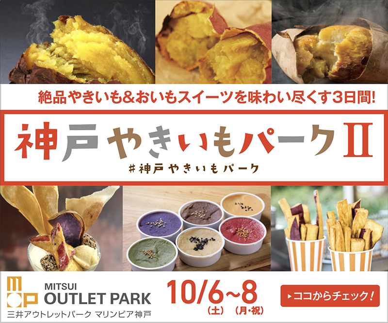 outletパークイベントツール